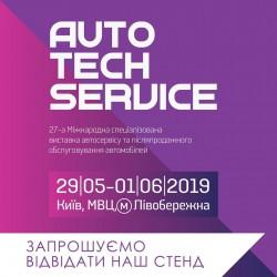 Участь в виставці Auto Tech Service>